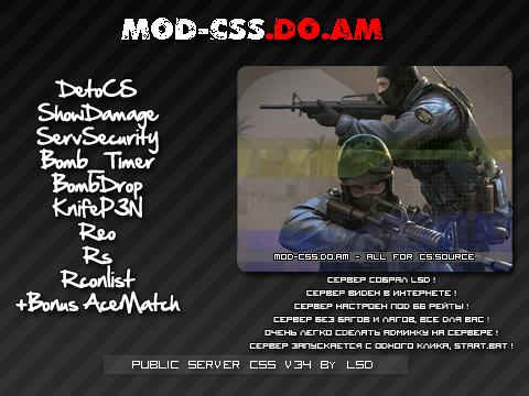 Готовый Public сервер для css v34 by LSD